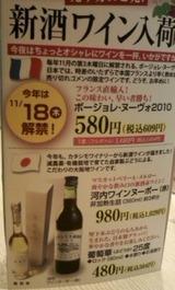 20101203_がんこ様ヌーボー2