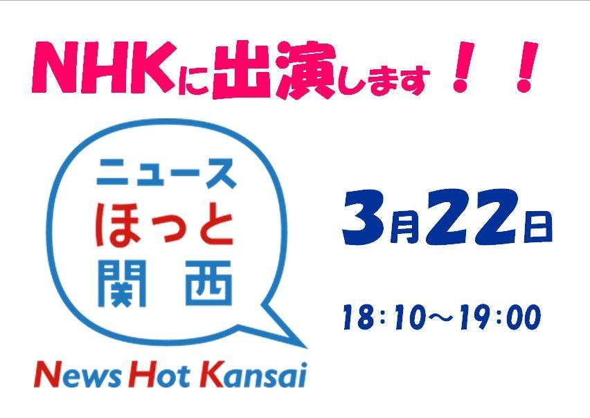 ニュースほっと関西20180322