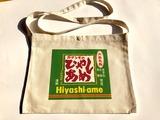 hiyasiame1