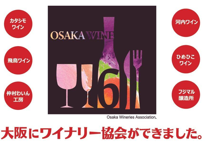 20130426_大阪ワイン