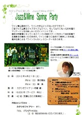 Jazz&Wine Spring Party