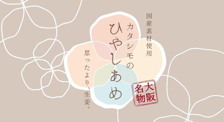 大阪芸術大学コラボひやしあめミニブック - コピー
