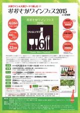 ワインフェス2015表