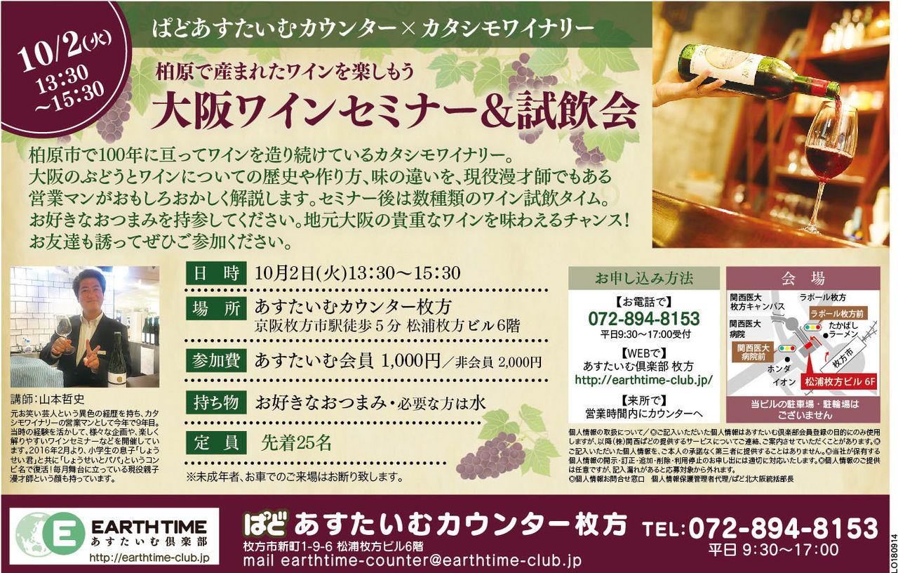 181004大阪ワインセミナー枚方