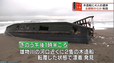 秋田漂流船