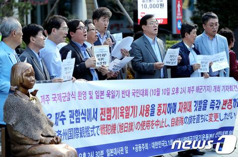 韓国市民団体、「済州国際軍艦式、日本の旭日旗ダメだ」