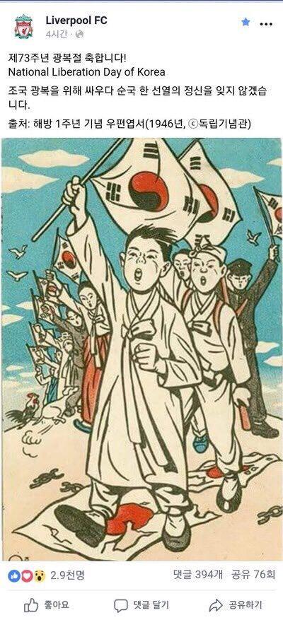 リヴァプール公式の韓国語版、日の丸を踏み付ける画像を掲載 ネット「韓国版の公式アカウントは永久閉鎖して欲しい」