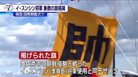 済州島観艦式