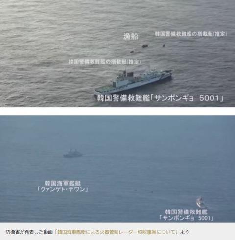 韓国「哨戒機の飛行、距離500mは危険。48kmは離れるべき」 ネット「他国のEEZに入って何言ってんの、このクソ国家は?」「見苦しい」