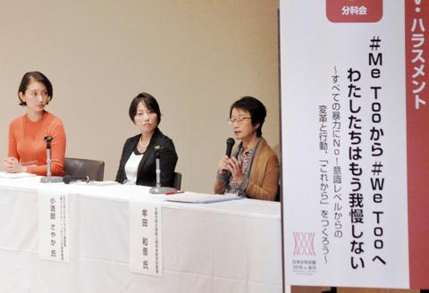 日本女性会議『#MeTooから#WeTooへ』に伊藤詩織が登場 ネット「枕営業を失敗した被害者ビジネスの事を「We Too!」って言うんだ」