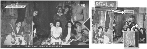 【韓国の捏造はいつもの事】韓国で「 歴史のフェイクニュース」…英文表記を削除し、国籍不明女性の写真を慰安婦と報道