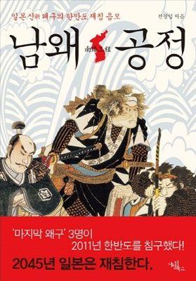 【本で見る日本】 21世紀の倭寇・日本自衛隊が韓国を再侵略する~チョン・ギョンイル著『南倭工程』