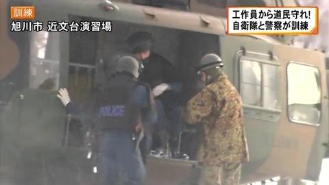 旭川警察自衛隊訓練