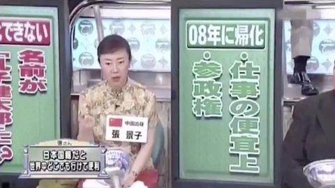 【朝鮮系中国人】日本国籍取得の動機は…張景子「日本のパスポートはノービザで色んな国に行ける」 ネット「中韓の帰化禁止と取り消し法が必要」