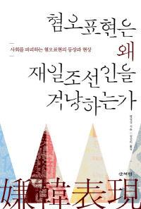 【色々やらかしてるから】 日本の暴力的人種主義に警鐘~梁英聖(リャン ヨンソン)著『嫌悪表現はなぜ在日朝鮮人を狙うのか』