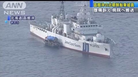 函館沖曳航漂流船