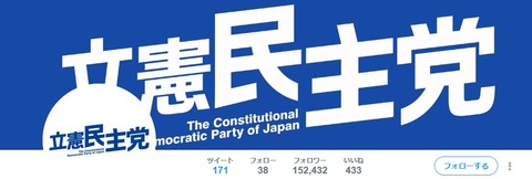立憲民主党twitter2