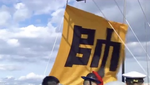 韓国海軍、李舜臣象徴旗「問題なし」 ネット「日本側がやったらめちゃくちゃに叩くくせに、韓国にはずいぶん優しいんだな?朝日新聞」