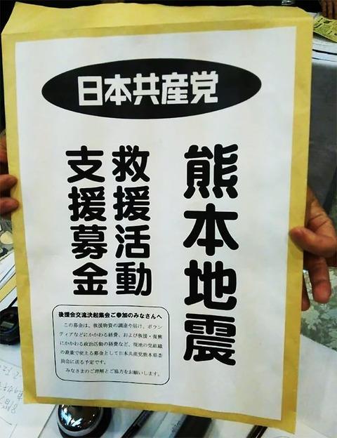 共産党員が「ネットで騒がれなければ熊本震災募金の約7割をピンハネする予定だった」と告白 ネット「ヤクザ顔負けの鬼畜」