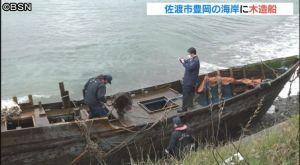 【北朝鮮問題】佐渡に木造船漂着 北朝鮮の船か