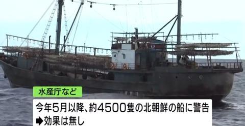 北朝鮮密漁船
