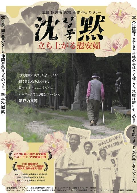 神奈川県・茅ケ崎市が慰安婦映画を後援していたことが発覚 抗議が殺到し炎上中 ネット「アホな反日映画に血税が使われた…」