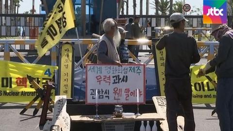 【韓国】旭日旗掲揚を許さない!韓国市民らが海軍基地に「焼香所」を設置 「平和な済州の海の死」