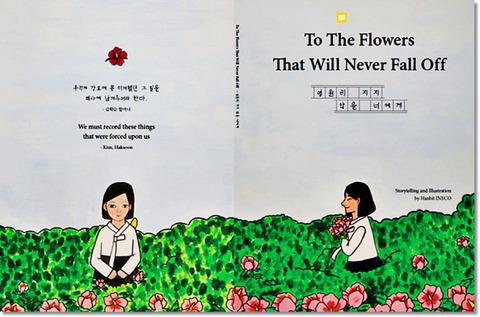 【嘘八百】 京畿道の高校生、慰安婦被害ハルモニの話を世界に知らせる~英語や日本語で書いて交流学校に送る