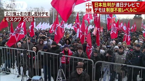 【ロシア国内・北方領土デモ】日本批判が連日テレビで デモは制御不能レベルに