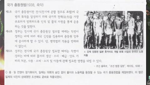 韓国の教科書に徴用工で虐待された朝鮮人の写真として載せたものが実は日本人。産経新聞が記事を載せたが、訂正されずに現在も使用…
