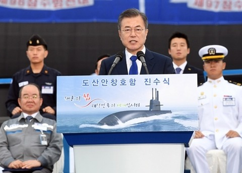 【韓国】 文大統領「力による平和は韓国の安保戦略」~韓国独自設計の潜水艦『島山安昌浩』進水式で祝辞