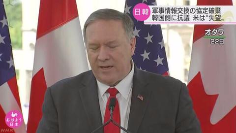 【韓国メディア】韓国「GSOMIA破棄、米国理解」 → 米国「事実ではない」「一度も私たちの理解を得たことがない」