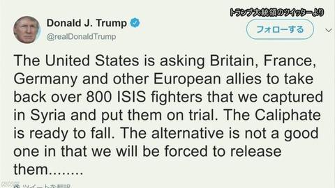【トランプ大統領】「IS戦闘員 欧州各国が引き取って裁判を」とツイート