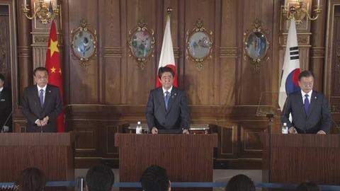 【日中韓首脳会談】北朝鮮の完全な非核化へ問題解決に協力 日中韓首脳共同発表