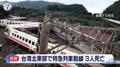 台湾北東部で特急列車が脱線 死傷者多数