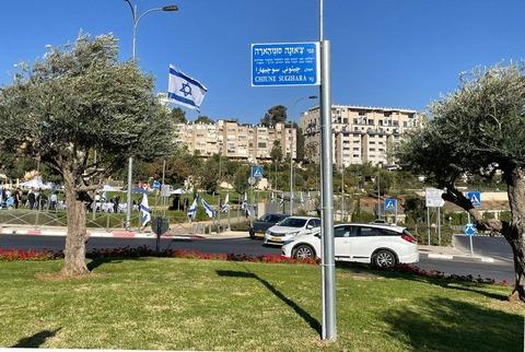 【韓国報道】エルサレムに「日本のシンドラー杉原千畝」の名冠した広場誕生