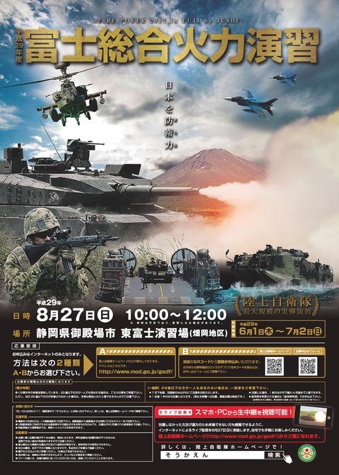 富士総合火力演習29
