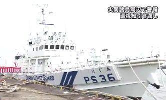 巡視船とぐち