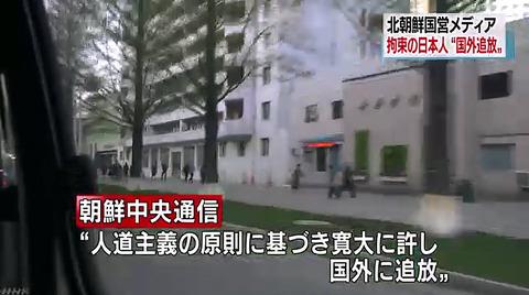 【無事で何より】北朝鮮に拘束されていた邦人の解放を確認 北京に到着