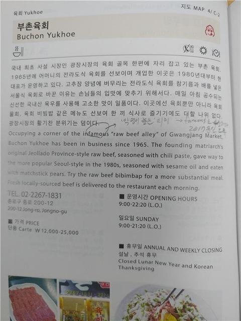 韓国ミシュランガイドがミスだらけと指摘 130個記載ミスで実際に店に訪れてない疑惑まで