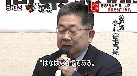 麻生ヤメロー集会で、共産党・小池晃が麻生大臣のモノマネを披露 ネット「19連休もした…」「反日野党議員が辞めれば良い」