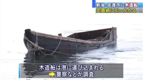 佐渡木造船1207