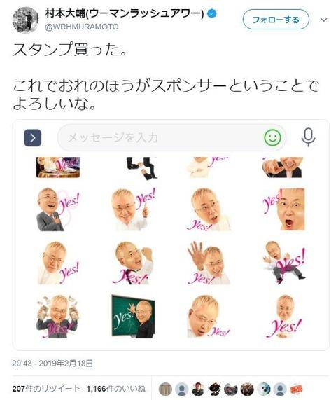 ウーマン村本、高須氏のLINEスタンプを購入「これでおれのほうがスポンサー」と豪語 ネット「客とスポンサーの違いも分からない馬鹿」