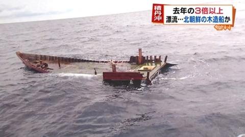 北海道漂流船