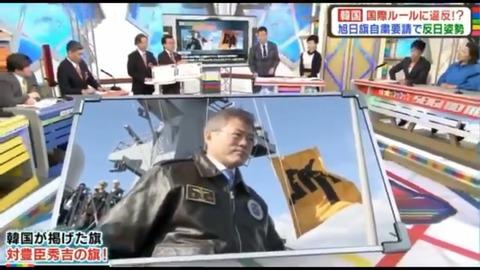 朴一「全ての国に対して国旗掲揚して欲しいというのが韓国のメッセージ」 →東野幸治「でも韓国は(李舜臣旗を)掲げてる」