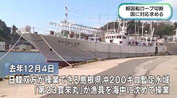 島根韓国漁船