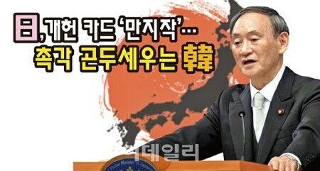 """【韓国】「""""改憲""""にスイッチ入った」日本…「""""戦争国家""""への変貌」と警戒する韓国"""