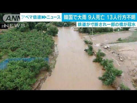 韓国でも大雨 9人死亡13人行方不明 鉄道の寸断も