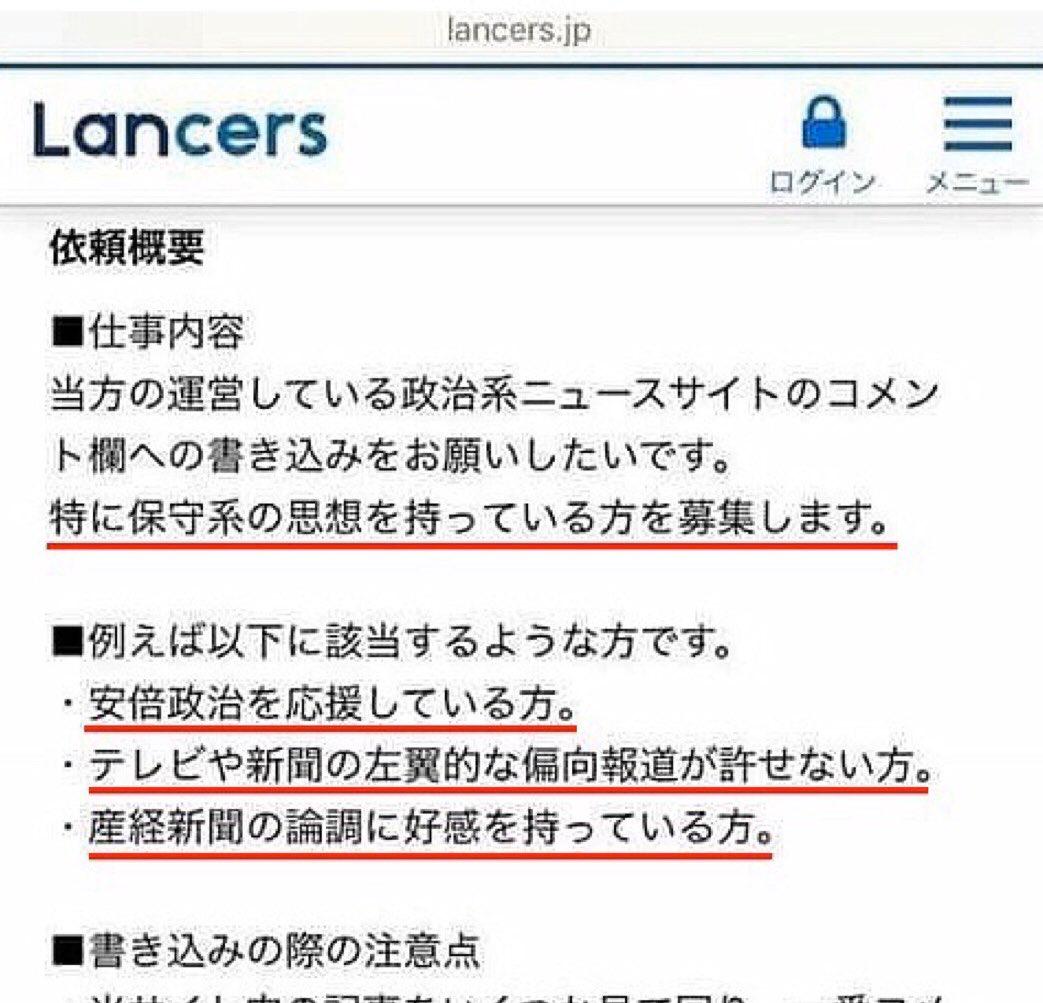 安倍 ランサーズ