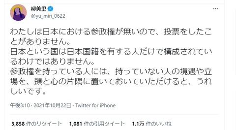 【在日韓国人】柳美里「日本は日本国籍の人だけで構成されているわけではありません」→1万いいね
